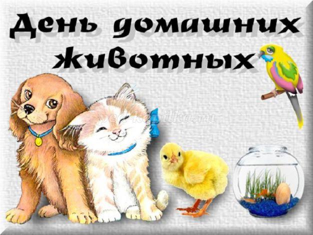 Картинки по запросу картинки день домашних животных
